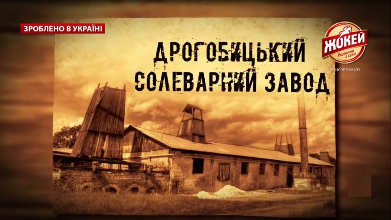 Солеварний завод у Дрогобичі працює вже понад 760 років