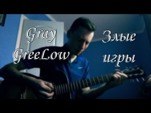 Stone Sour - Wicked Game (rus cover by GreeLow)