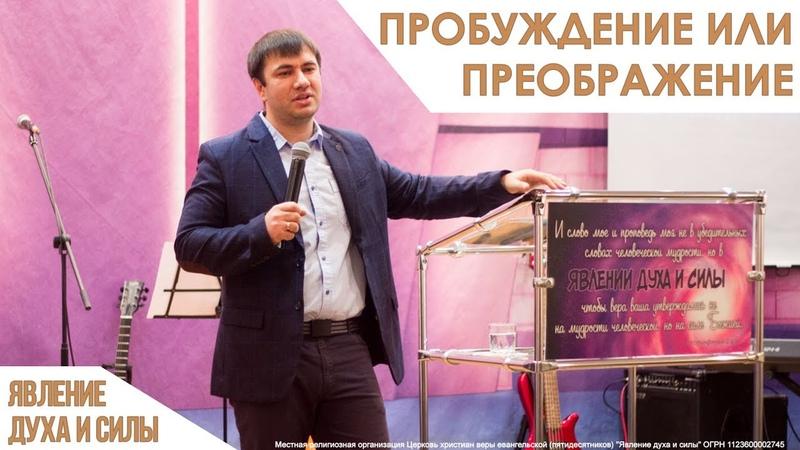 25.11.2018 А.Романенко Пробуждение или преображение