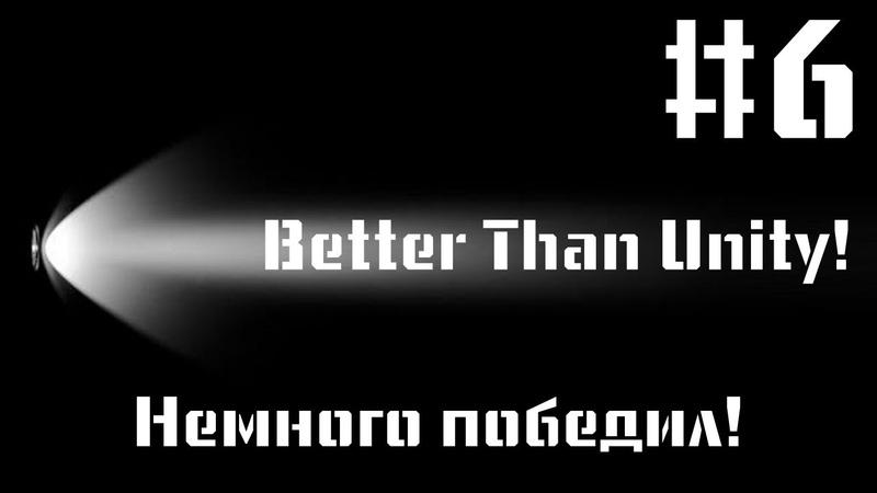 Better Than Unity. Победа за победой! задание подписчикам