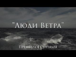 Премьера он-лайн сериала