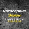 Автосервис в Минске Элион Шиномонтаж, автостекла