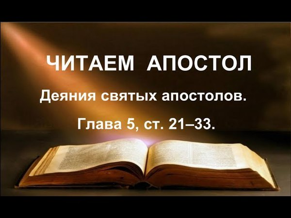 Читаем Апостол 21 апреля 2018г