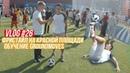 Влог 26 Реакция на Футбольный Фристайл на Красной площади Обучение GROUNDMOVES