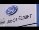 Ford на выгодных условиях Именно сейчас в Альфа Гарант