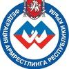 Федерация армрестлинга Республики Крым