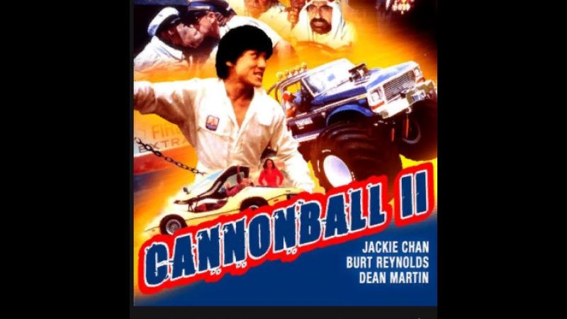 Гонки «Пушечное ядро» 2 / Cannonball Run 2, 1984 Горчаков