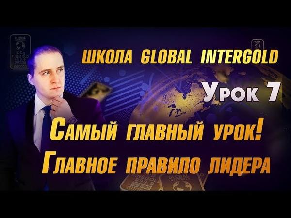 GLOBAL INTERGOLD | БИЗНЕС УРОКИ |ГЛАВНЫЙ И ПОСЛЕДНИЙ УРОК! | УРОК 7| МАРК МАРЦИНКОВСКИЙ
