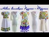 Новая коллекция Платье-терапия. Летние платья 2018