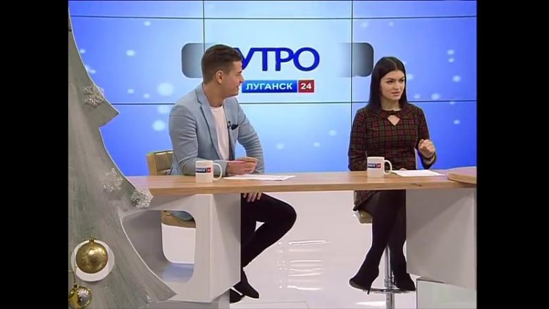 ГТРК ЛНР. Утро на Луганск 24. М.Колганова. 28 декабря 2017