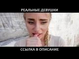 Молоденькая шлюшка (секс, порно, sex, porn, анал, anal, домашнее, порнуха, минет)
