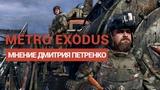 Metro: Exodus — впечатления от геймплея с ИгроМира 2018
