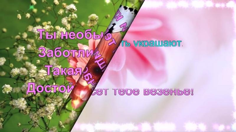 Krasivye_Pozdravleniya_S_Dnem_Rozhdeniya_ZHenshhine_(MosCatalogue.net).mp4