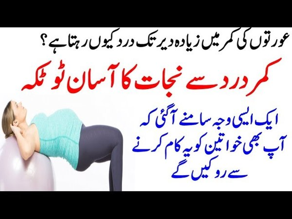 Lower Back Pain Treatment With Ginger At Home