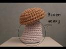 Вязание НОЖКИ для грибочка корзинки из трикотажной пряжи