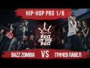 Bazz Zombia VS Грачев Павел HIP HOP PRO 1 8 BEST of the BEST Battle 4