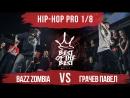 Bazz Zombia VS Грачев Павел | HIP-HOP PRO | 1/8 | BEST of the BEST | Battle | 4