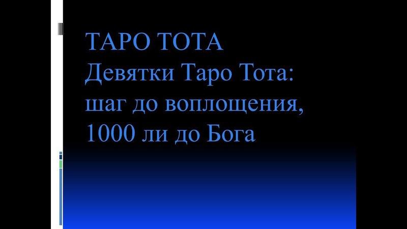 Видеокурс Таро Тота. Цикл Числовы карты.Лекция № 9.Девятки Таро Тота- шаг до воплощения. Сестра IC
