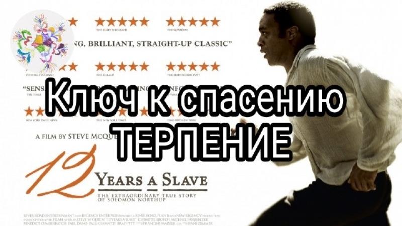 (Мыслю вслух ) Х/ф - 12 лет рабства (12 Years a Slave) 2013 (16)
