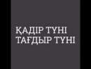Ерлан Ақатаев ұстаздын жап жаңа уағыздары 2018_144p(1).3gp