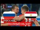 ЧМ по футболу - 2018 Россия - Египет. Полный ОБЗОР матча
