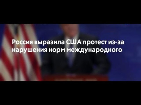 Москва направила Вашингтону протест по нарушению международного права в отношени_17-08-18