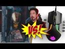 Канал Стинта :3 Игровая мышка ЖЕЛЕЗНЫЙ ЧЕЛОВЕК против SteelSeries Rival 600