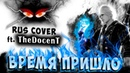 ВРЕМЯ ПРИШЛО The Time Has Come RUS COVER ft. TheDocenT Devil May Cry 4