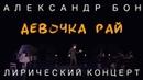 Александр Бон - Девочка рай | Лирический концерт | LIVE