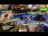 vlog14 / Финал Уфимской Волны 2017 / Моя Эстетика / Melony Rockids / Avacha Bay