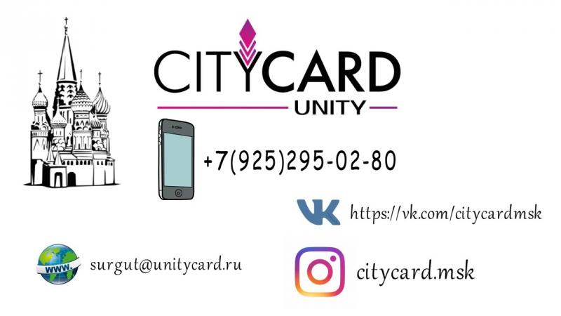 CITYCARD UNITY MSK