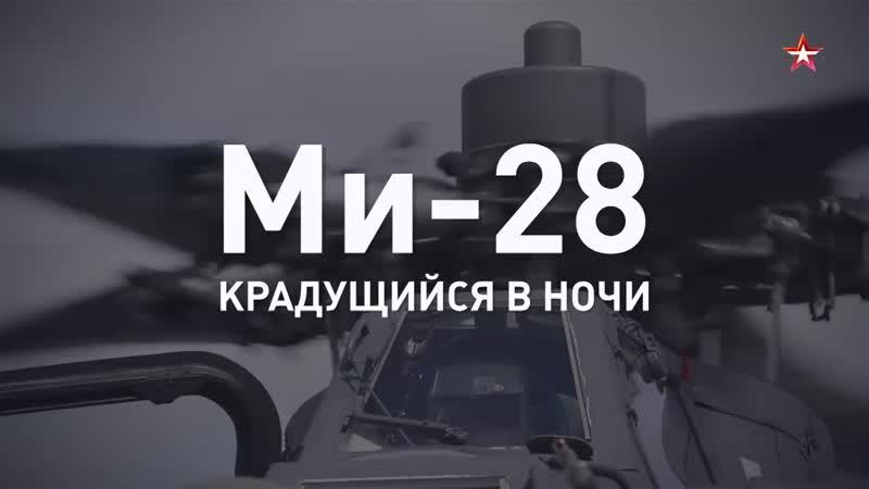 Крадущийся в ночи- ударный вертолет Ми-28 за 60 секунд.mp4