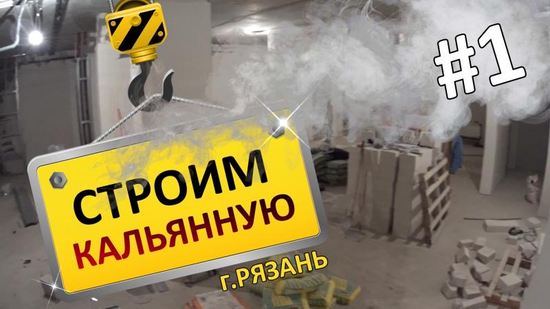 СТРОИМ КАЛЬЯННУЮ выпуск 1