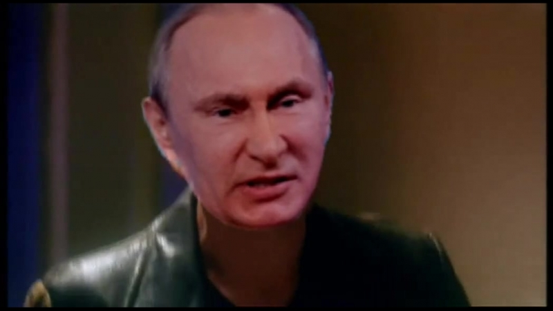 Оно было напугано - Путин