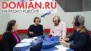Директор DOMIAN на Радио Россия ● [Новости DOMIAN]