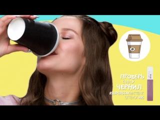Superstay Matte Ink - Проверка напитками!