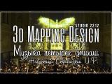 Концерт в Капелле Стравинский Жар-птица 3d mapping мэппинг шоурил showrell studio 2212 студия 22.12 Академическая Капелла