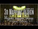 Концерт в Капелле Стравинский Жар птица 3d mapping мэппинг шоурил showrell studio 2212 студия 22 12 Академическая Капелла