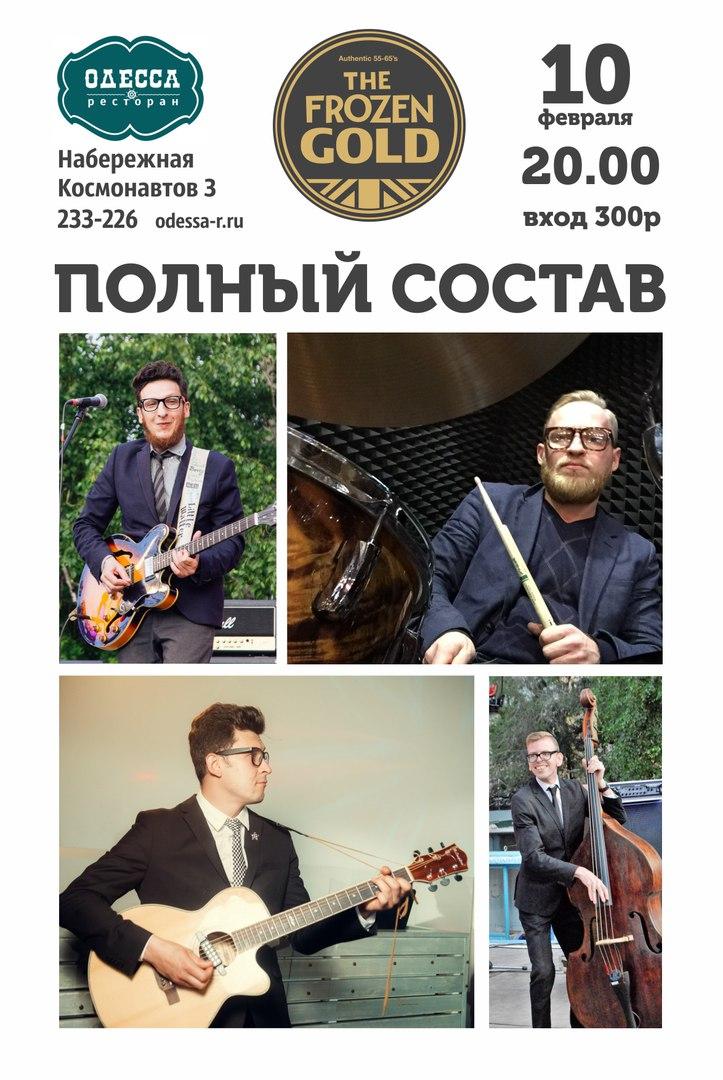 10.02 The Frozen Gold в ресторане Одесса!