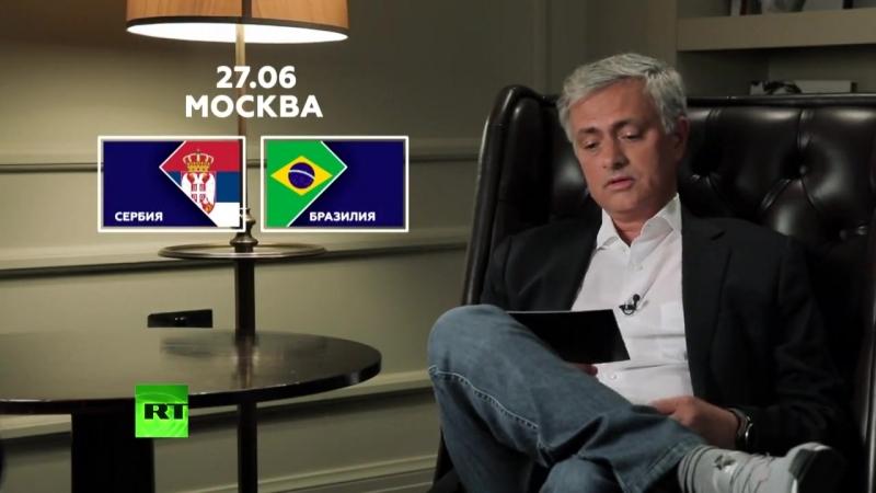 ВерсияМоуринью кто победит в матче Сербия Бразилия группа E