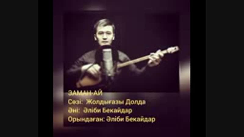 Керемет Терме ЗАМАН-АЙ Әліби Бекайдар_144p.3gp