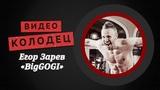 Видеоколодец Егора «BigGOGI» Зарева: ответы