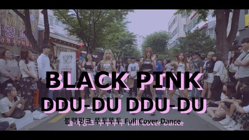 [K-pop] 홍대에서 블랙핑크BLACKPINK - 뚜두뚜두 (DDU-DU DDU-DU) Full Cover Dance 커버댄스