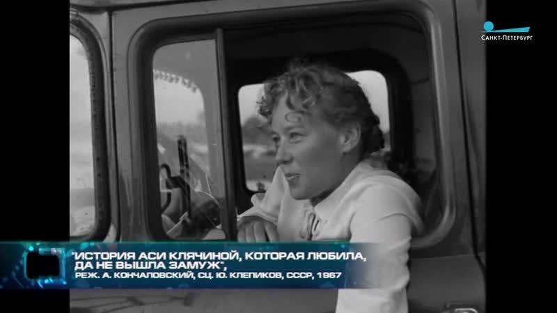 23 октября в Доме кино: Ася Клячина, которая любила, да не вышла замуж, А.Кончаловский