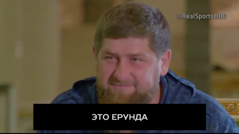 Рамзан Кадыров про геев и прочих партнёров