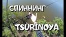 Спиннинг Tsurinoya Dexterity S 722 UL, первый раз на воде, vs Graphiteleader Corto GORTS - 6102L-T