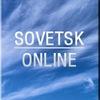 Sovetsk - online | СОВЕТСК - ОНЛАЙН