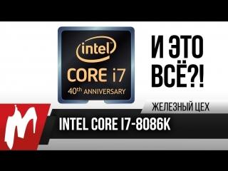Core i7-8086K, что ты такое؟! — Разгон под жидким металлом — ЖЦ — Игромания