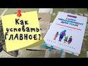Тайм менеджмент для мам Обзор книги Светланы Гончаровой