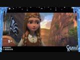 Снежная королева: Зазеркалье - в кино с 1 января